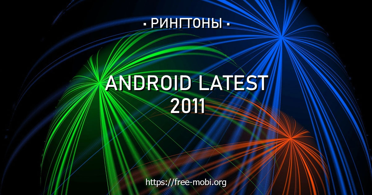 Рингтон: Android Latest 2011